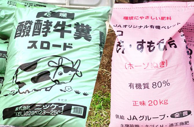 堆肥、肥料について
