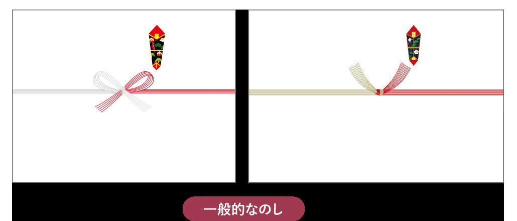 一般的な熨斗(のし)